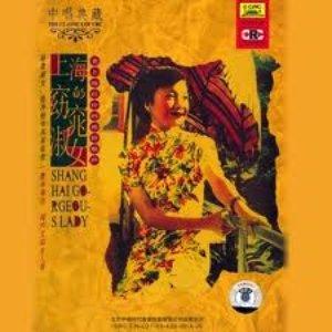 Image for 'Too Late To Be With You (Hen Bu Xiang Feng Wei Jia Shi)'