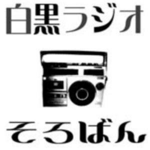 Image for '白黒ラジオ'