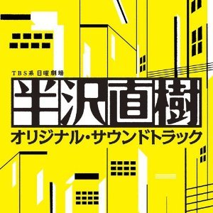 Immagine per '半沢直樹 オリジナル・サウンドトラック'