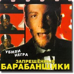 Image for 'Убили Негра'