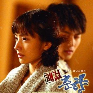 Image for 'izi - 응급실'