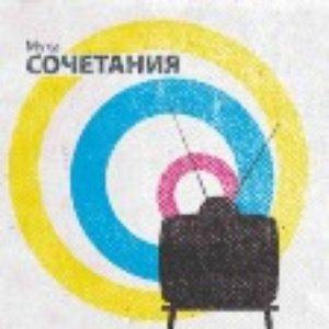 Imagem de 'Сочетания'