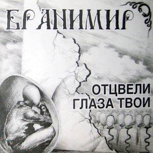 Bild für 'Печка'