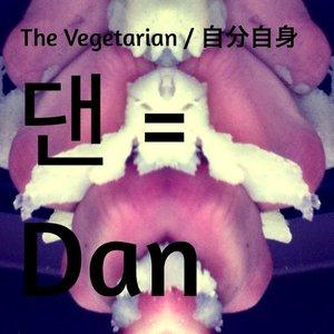 Image for '댄 = Dan'