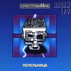 Bild für 'Пепельница'