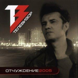 Image for 'Отчуждение-2005'