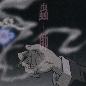 Image for '「蟲師」オリジナル・サウンドトラック 蟲音 前'