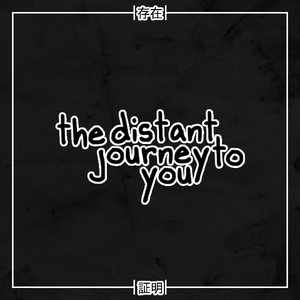 Image for 'The Distant Journey To You'