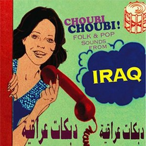 Image for 'Sajada Al Ubaid'