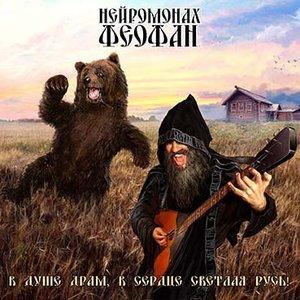 Image for 'Нейромонах Феофан'