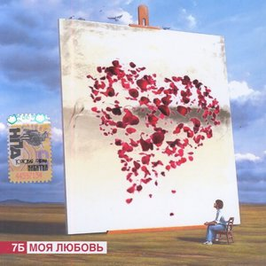 Bild für 'Моя любовь'