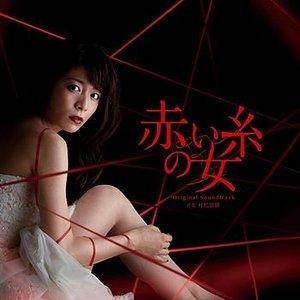 Image for 'Akai ito no onna Original Soundtrack'