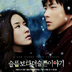 Image for '슬픔보다 더 슬픈 이야기 OST'