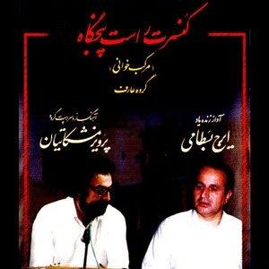 Image pour 'Rast Panjgah Concert - Aref Ensemble'