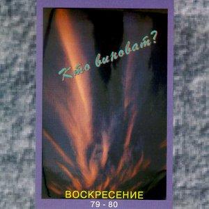 Immagine per 'Кто виноват'