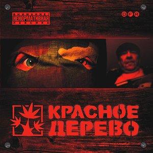 Imagen de 'Дрова'