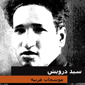Image for 'موشحات عربيه'