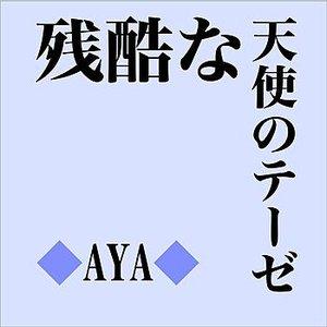 Image for 'Zankokunatenshinoteze'