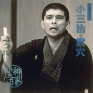 Image for '落語名人会 40 柳家小三治 16 鼠穴'