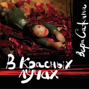 Image for 'В Красных Лучах'