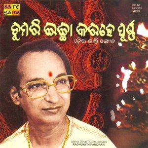 Image for 'Tomari Ichchha Karohey Purna'
