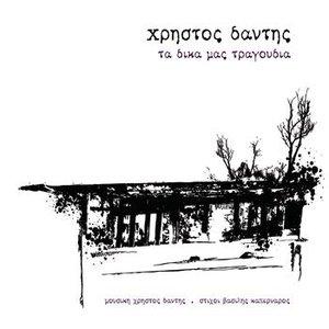 Image for 'Pantos Kerou'