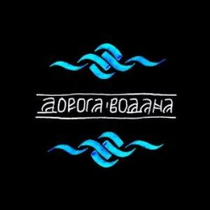 Imagem de 'Дорога Водана'