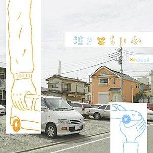 Immagine per 'Nakiwaraifu'