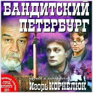 Image for 'Бандитский Петербург'