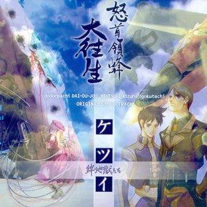 Image for 'dodonpachi DAI-OU-JOU / KE-TSU-I kizunajigokutachi ORIGINAL SOUND TRACK'