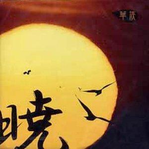 Bild für '暁'