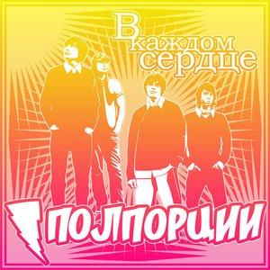 Image for 'В каждом сердце (EP)'