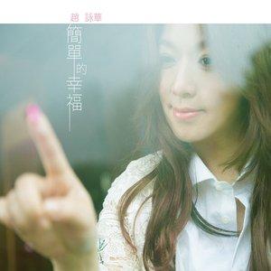 Image for '簡單的幸福'