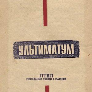 Bild für 'Ультиматум'