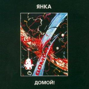 Bild för 'Домой!'