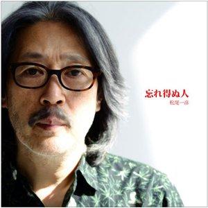 Image for '忘れ得ぬ人'