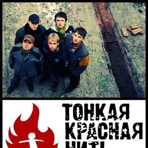 Image for 'Тонкаякраснаянить'