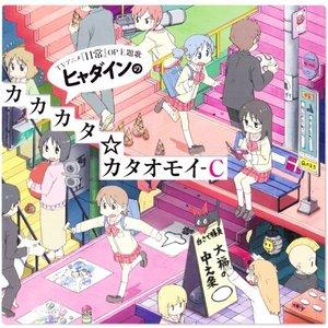 Image for 'ヒャダインのカカカタ☆カタオモイ-C'