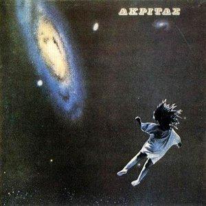 Image for 'Ακρίτας'