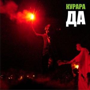Bild für 'НБДД (Ural-Rock Fest Live 2006)'