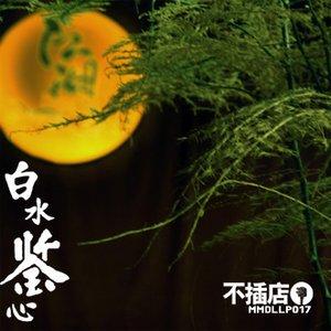 Immagine per '白水鉴心'