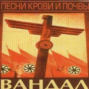 Image for 'Песни Крови И Почвы'
