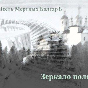 Imagem de 'Зеркало поля'