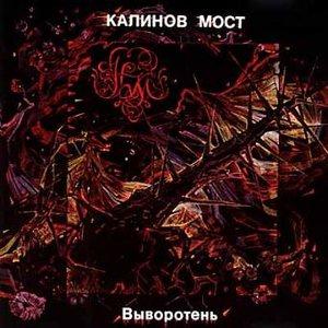Bild für 'Выворотень'