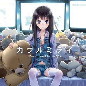 Image for 'カワルミライ'