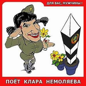 Bild för 'Клара Немоляева'