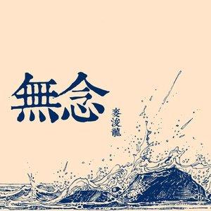 Bild für '無念'