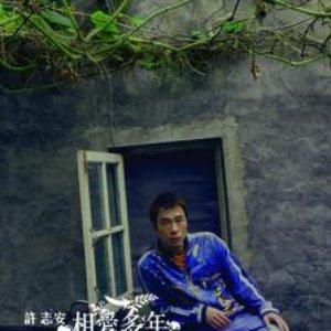 Image for 'Xiang Ai Duo Nian Guo Yue Xin Qu + Jing Xuan San Shi Shou'