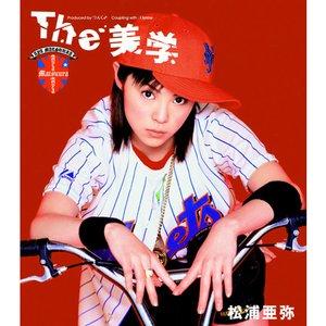 Bild für 'The 美学'
