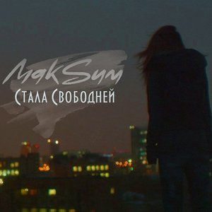 Immagine per 'Стала свободней'